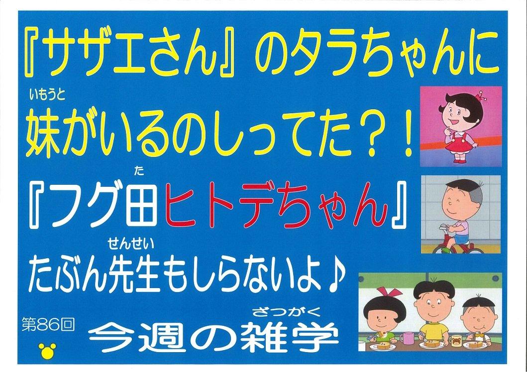 ヒトデちゃんサザエ 【サザエさんSPドラマ】タラちゃんには妹がいた!フグ田ヒトデとは!?